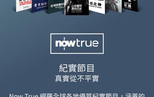 NowTV 全新組合NowTrue