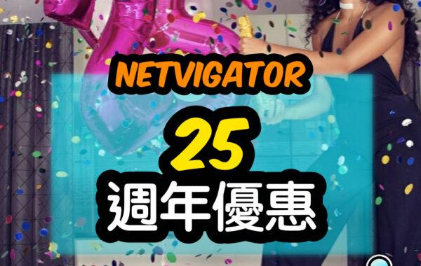 網上行優惠Netvigator新優惠1000M光纖入屋