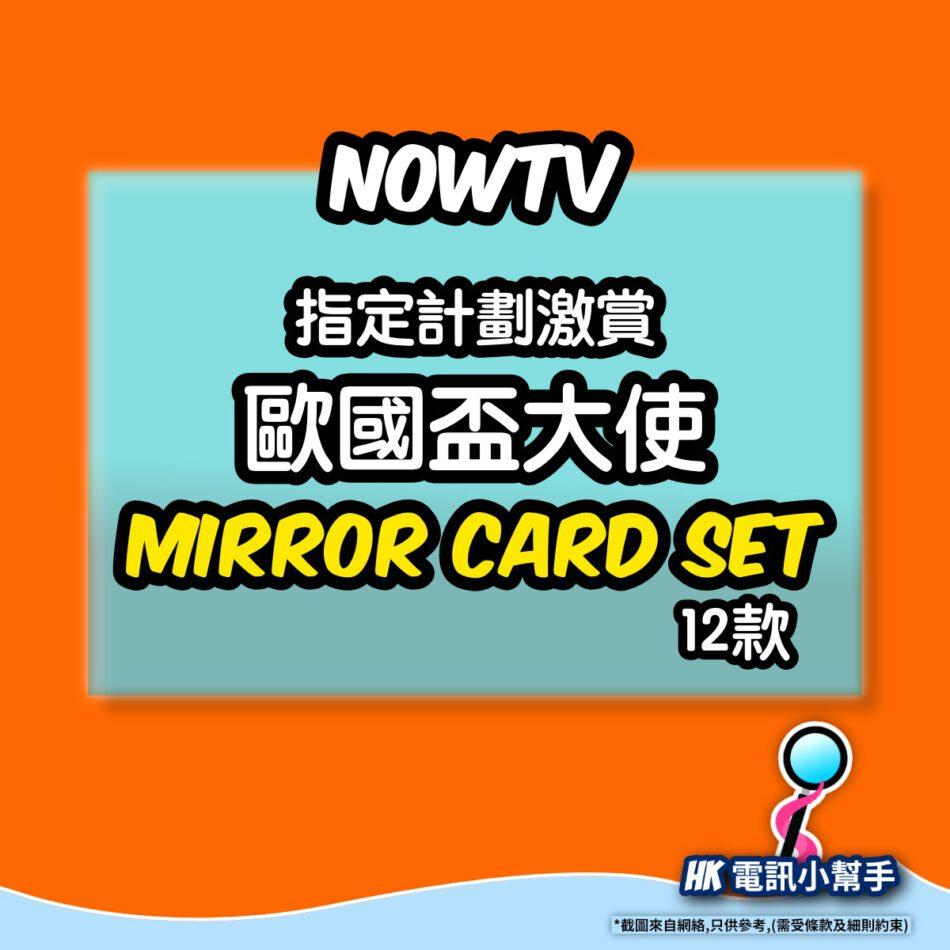 NowTV歐國盃xMirror歐國盃大使Card Set【鏡粉必搶】
