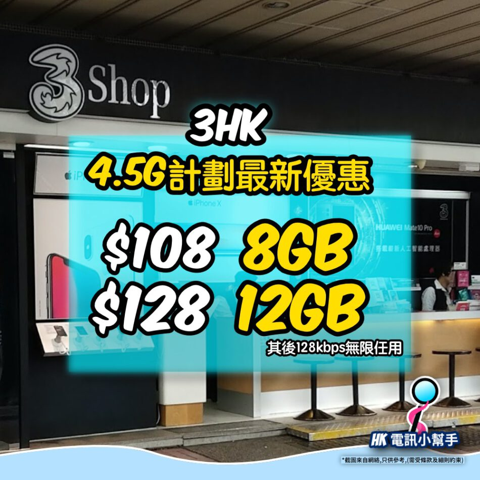 3HK全新 無限任用4.5G計劃 低至$108月費