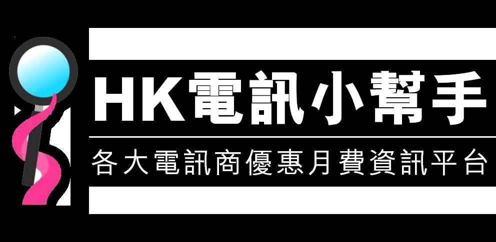 HK 電訊報價小幫手